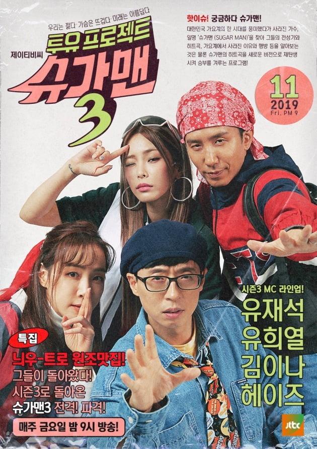 '슈가맨3' 포스터./사진제공=JTBC
