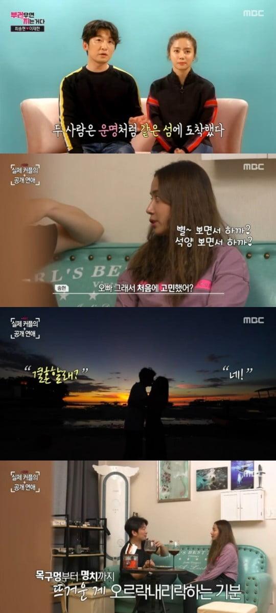 '부러우면 지는거다' 최송현, 남자친구 이재한 / 사진=MBC 방송화면