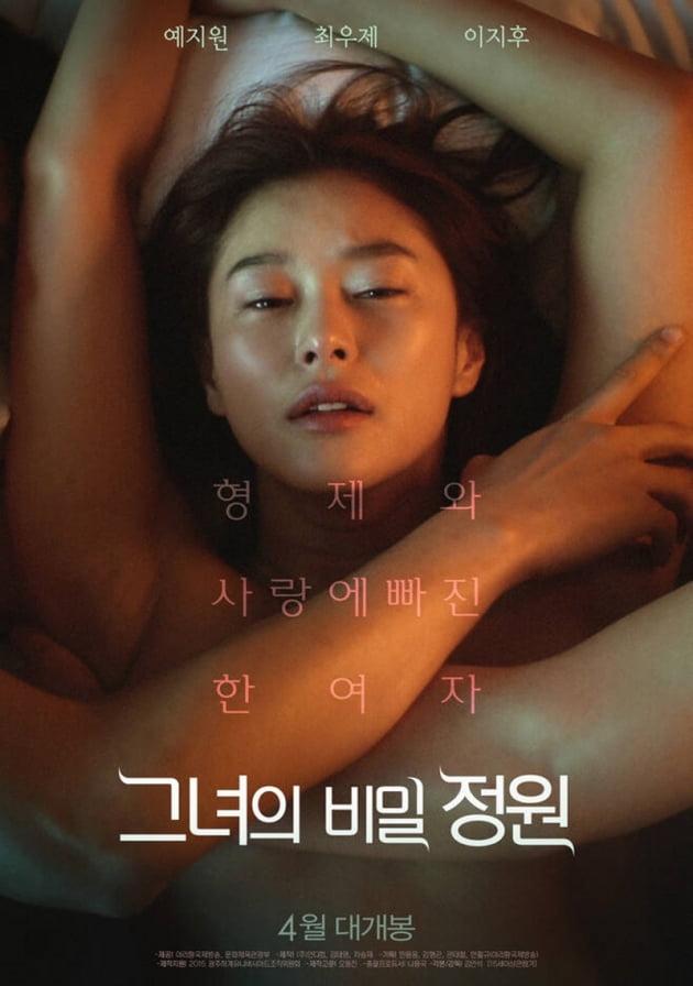 영화 '그녀의 비밀정원' 포스터