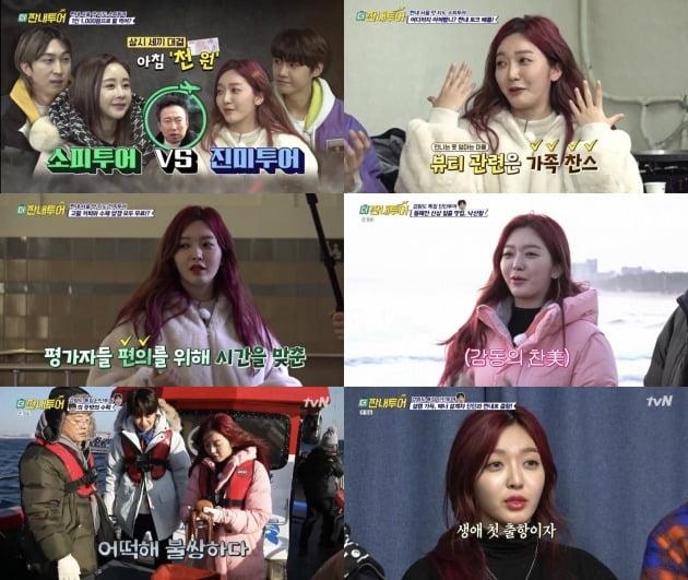 '더 짠내투어' 방송 화면./사진제공=tvN