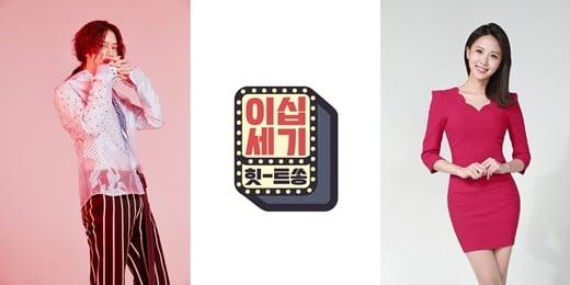 김민아, 김희철/사진=KBS joy '이십세기 힛트쏭'
