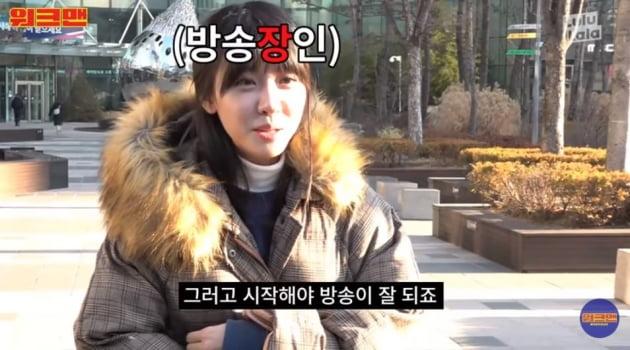 김민아/사진=유튜브 채널 '워크맨' 영상 캡처
