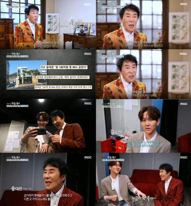 '휴먼다큐 사람이 좋다' 송대관 / 사진=MBC 방송화면