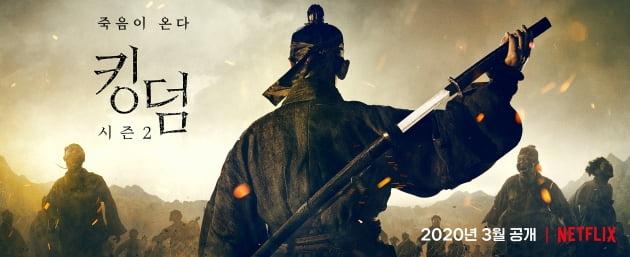 '킹덤2' 포스터 /넷플릭스 제공