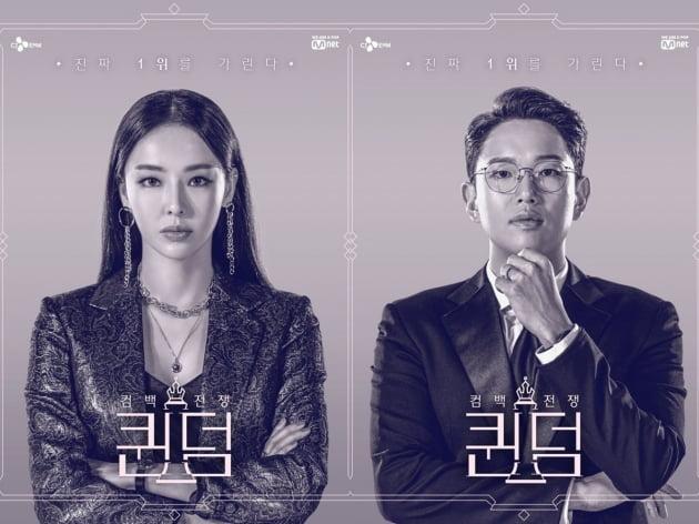 배우 이다희(왼쪽)과 아나운서 장성규/ 사진제공= Mnet