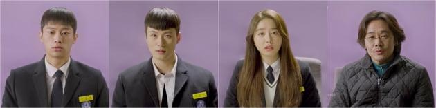 드라마 '계약우정' 출연 배우들/ 사진=KBS2 제공