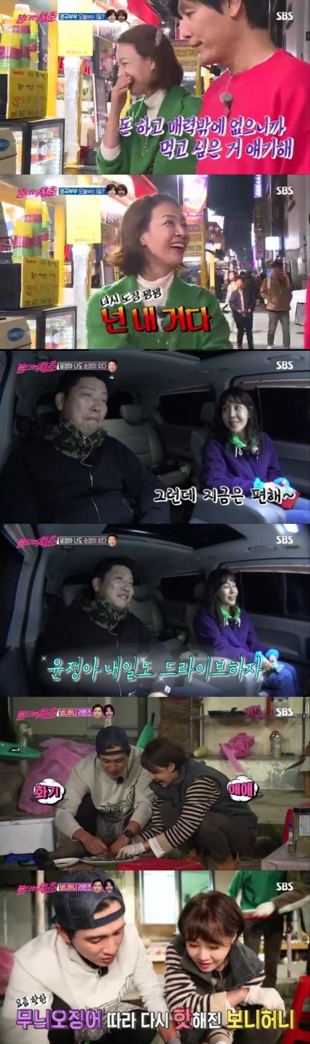 사진=SBS '불타는 청춘' 방송 화면.