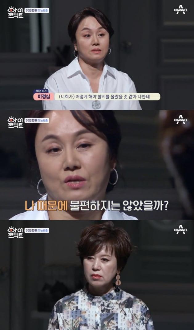 '아이콘택트' 이경실 박미선 / 사진 = 채널A 영상 캡처