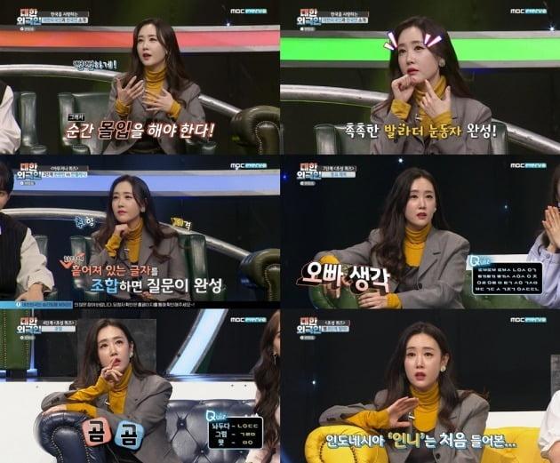 별./ 사진=MBC에브리원 '대한외국인' 방송 캡처