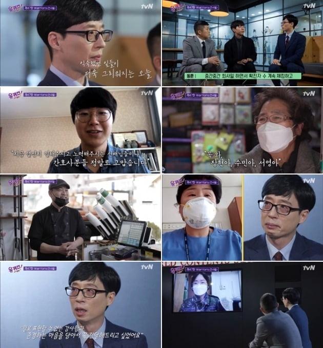 사진=tvN '유 퀴즈 온 더 블럭' 방송 캡처