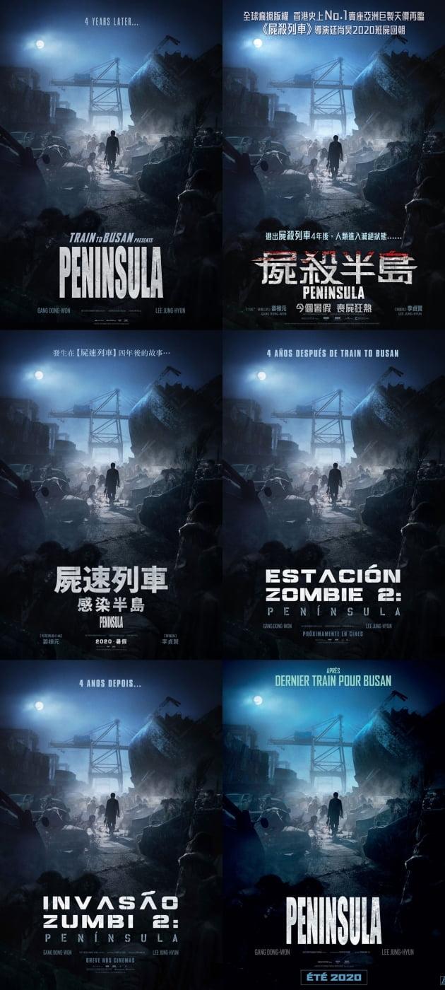 영화 '반도' 해외 포스터./ 사진제공=NEW