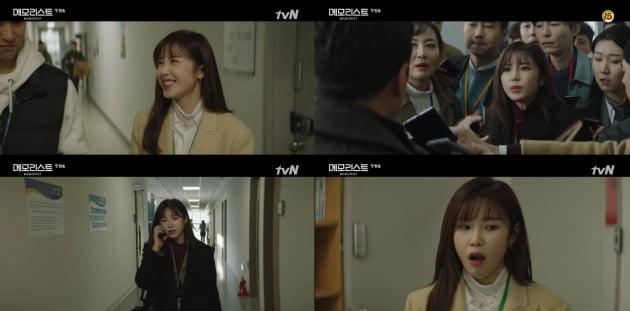 '메모리스트' 전효성./ 사진=tvN 방송화면