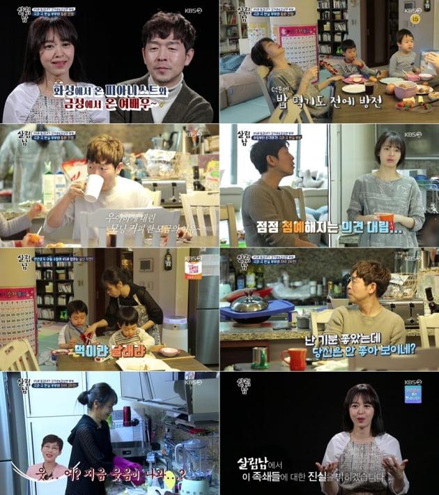 '살림남2' 강성연 김가온 / 사진=KBS2 방송화면