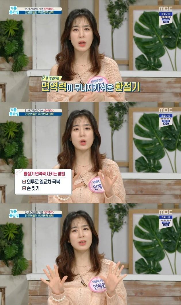 가정의학과 전문의 민혜연 / 사진=MBC '기분 좋은 날' 방송 캡처