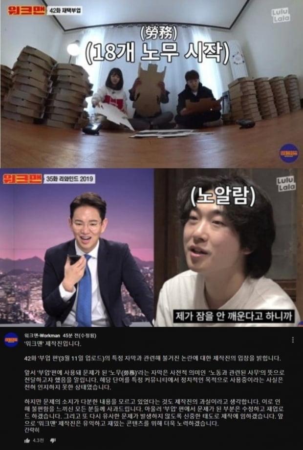 '워크맨' 일베 자막 논란 사과 /사진=워크맨 유튜브 채널