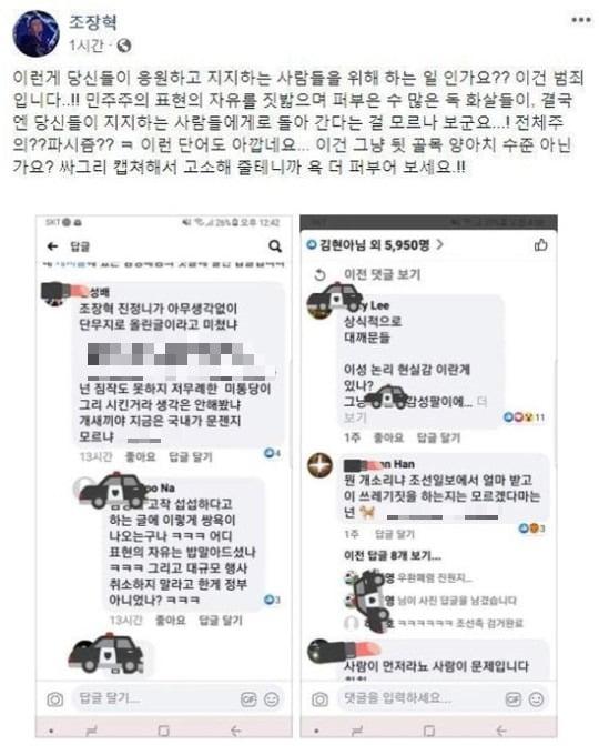 """조장혁 강경대응, 친문 팬덤 악플폭탄에 뿔났다…""""뒷골목 양아치 수준"""""""