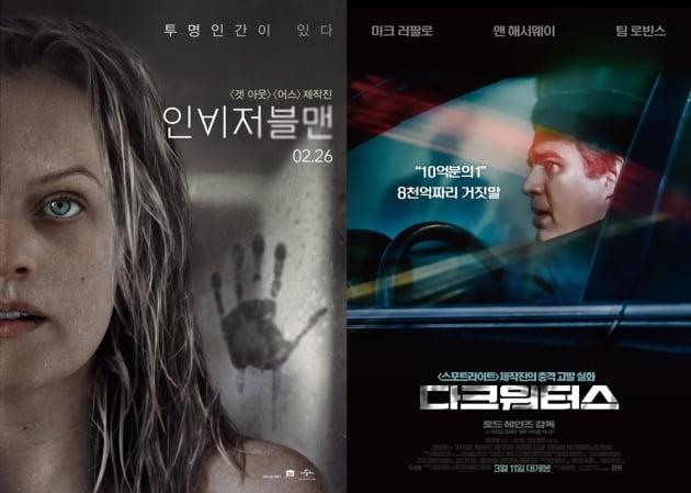 영화 '인비저블맨' '다크워터스' 포스터./ 사진제공=유니버설 픽쳐스, CJ엔터테인먼트