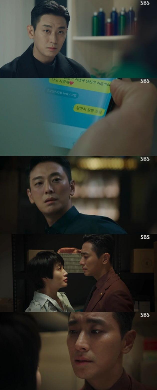 사진제공=SBS '하이에나' 방송 캡처