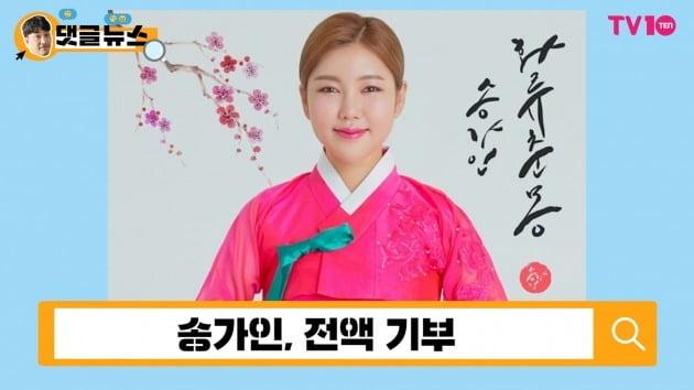 [댓글 뉴스] 송가인, 선한 영향력의 좋은 예 '코로나19 물러가라'