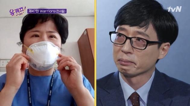 /사진= tvN '유 퀴즈 온더 블럭'  방송 화면