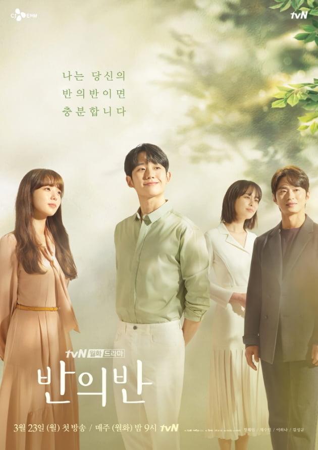 tvN 새 월화드라마 '반의반' 단체 포스터. /사진제공=tvN