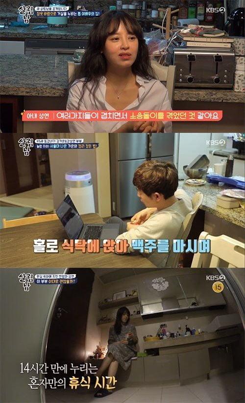 강성연♥김가온 부부 /사진=KBS2 방송화면 캡처