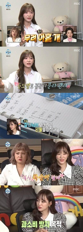'나 혼자 산다' 세정, 통장만 9개 '똑순이 면모' /사진=MBC 방송화면 캡처