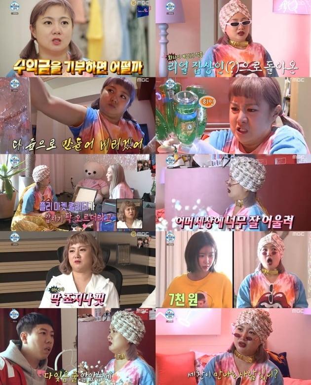 '나 혼자 산다' 박나래 / 사진 = MBC 영상 캡처