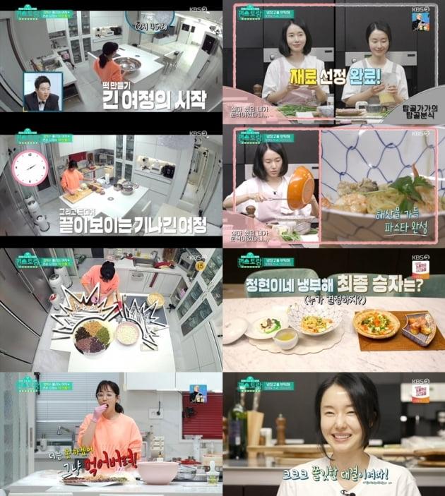 '편스토랑' 이정현 / 사진 = KBS 영상 캡처