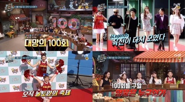 '놀라운 토요일' 100회 / 사진 = tvN 제공