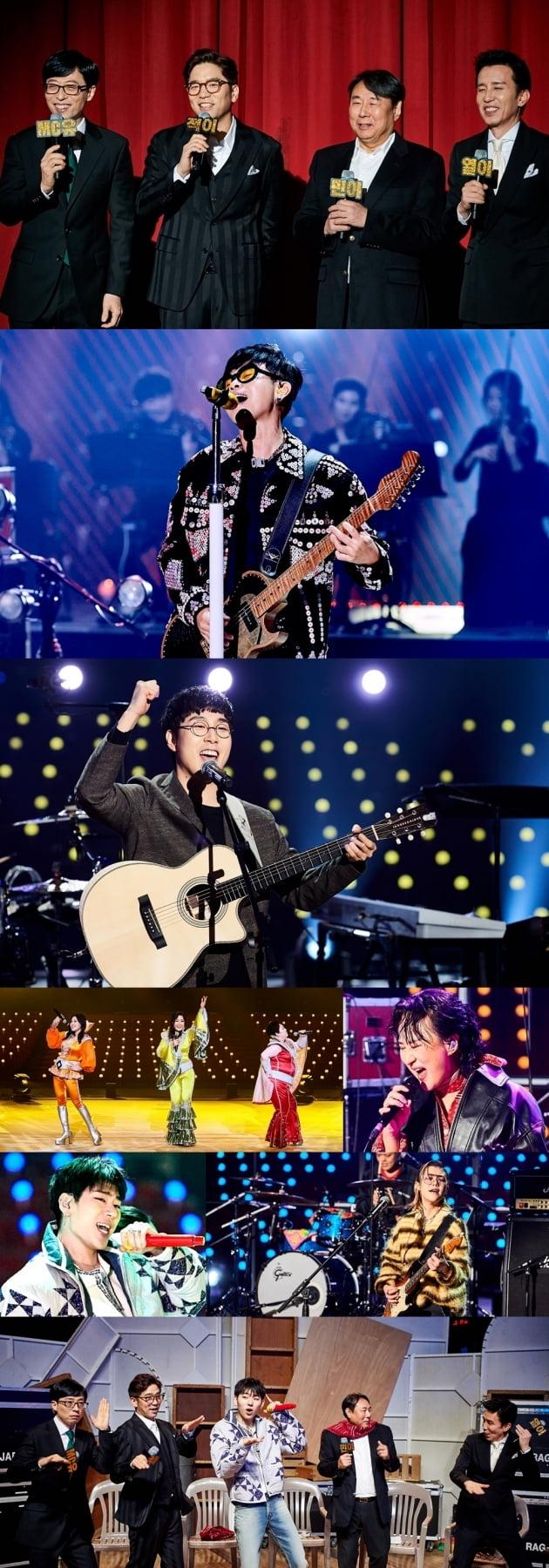 '놀면 뭐하니?' 방구석 콘서트 / 사진 = MBC 제공