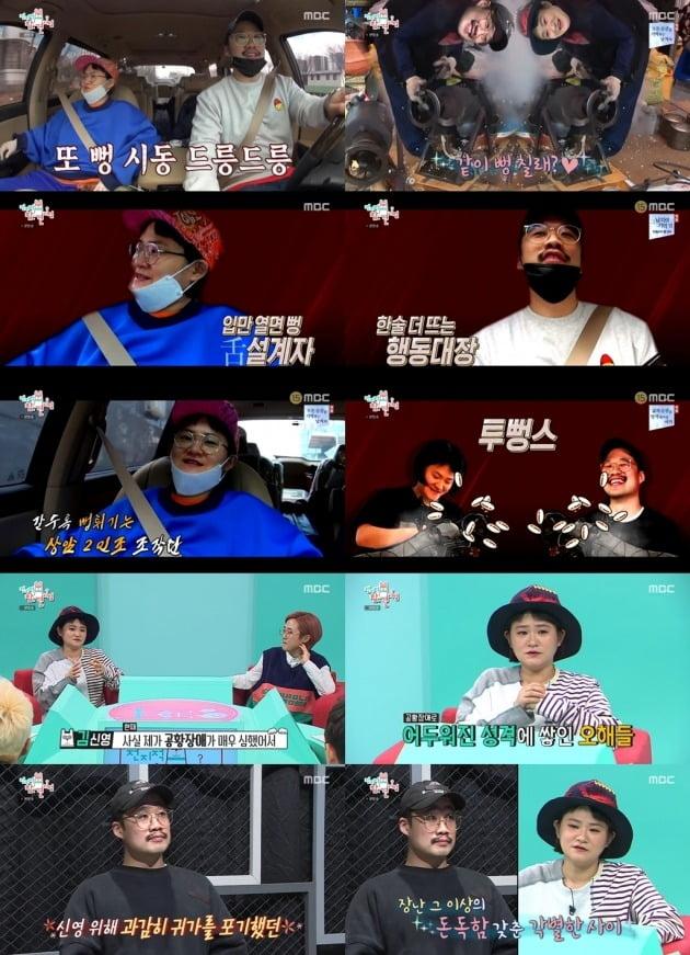김신영과 매니저 / 사진=MBC '전지적 참견 시점' 캡처