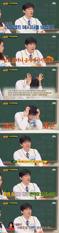 '아는 형님' 김무열 / 사진=JTBC 방송 캡처