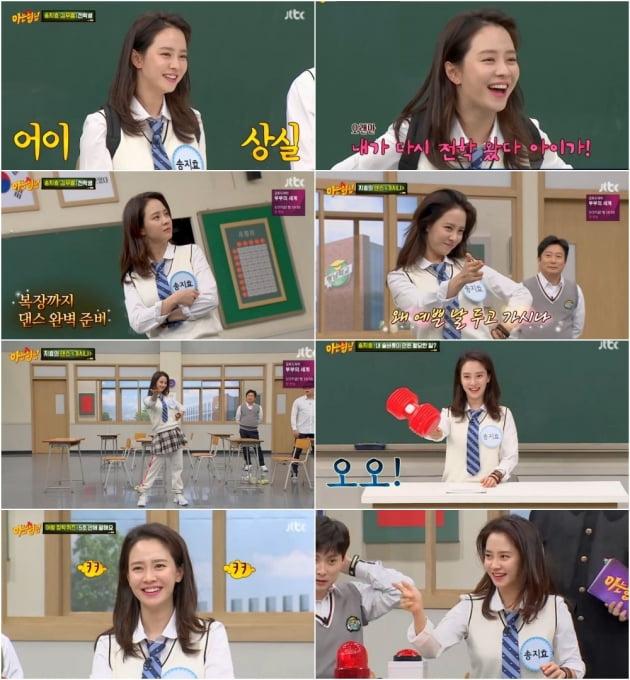 '아는 형님' 송지효 / 사진 = JTBC 영상 캡처