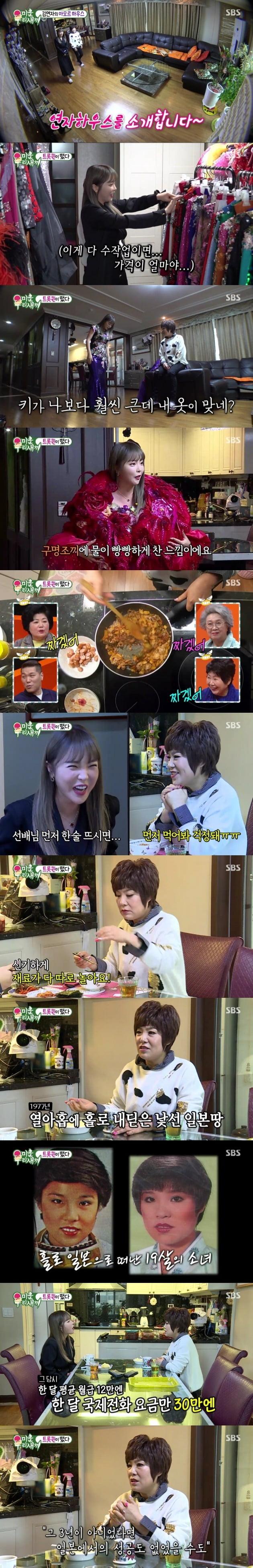 김연자의 집을 방문한 홍진영 / 사진=SBS '미운 우리 새끼' 방송 캡처