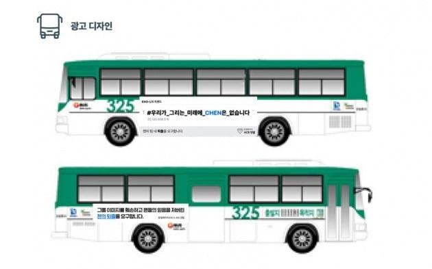 첸의 탈퇴를 요구하는 버스 광고 /SNS 갈무리