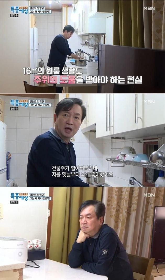 '현장르포 특종세상' 임영규 / 사진=MBN 방송 캡처