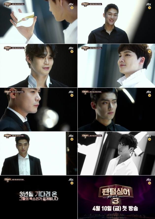 '팬텀싱어3' 참가자 / 사진 = JTBC 제공