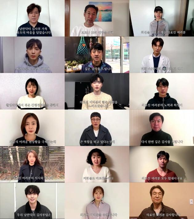드라마 '낭만닥터 김사부2' 배우들의 의료진 응원영상/ 사진제공=SBS
