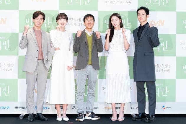 [TEN 포토] tvN 새 드라마 '반의반' 온라인 제작발표회 진행