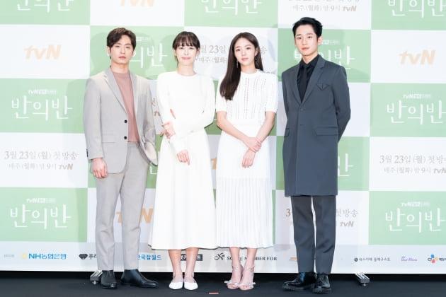 [TEN 포토] 김성규X이하나X채수빈X정해인, '반의반' 온라인 제작발표회 참석