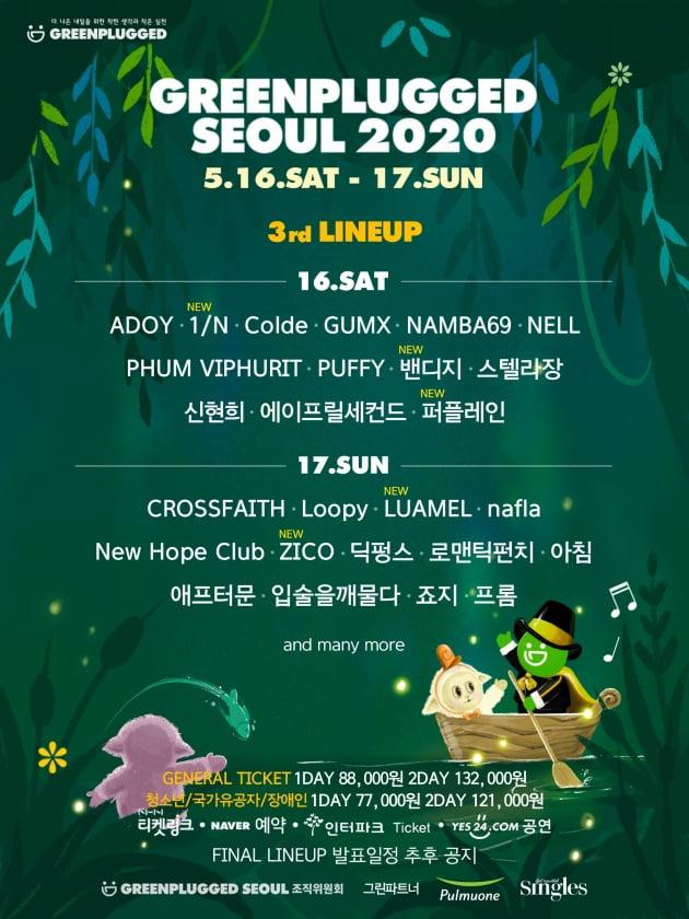 '그린플러그드 서울' 3차 라인업 포스터/ 사진제공=그린플러그드 조직위