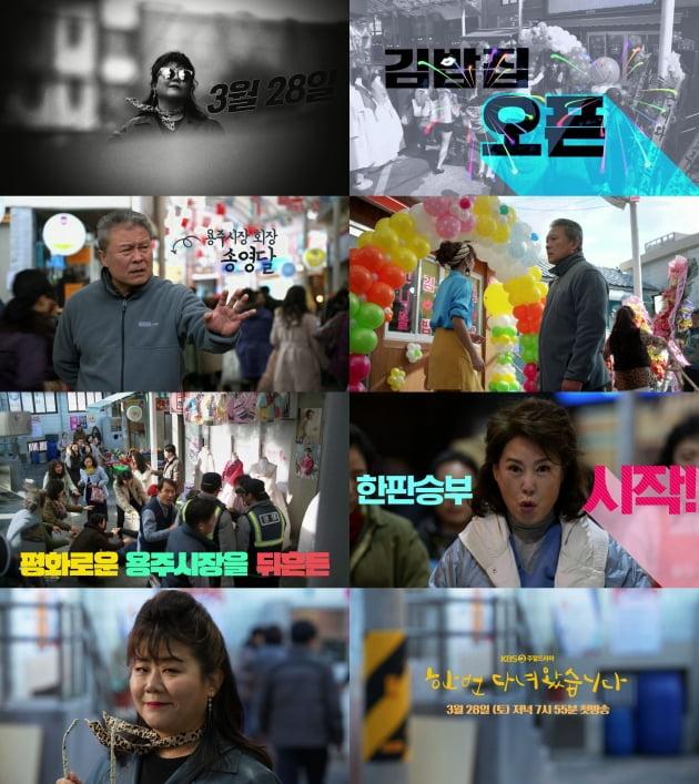 드라마 '한 번 다녀왔습니다' 티저 /사진제공=KBS2