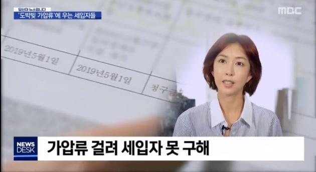/사진=MBC '뉴스데스크' 영상 캡처