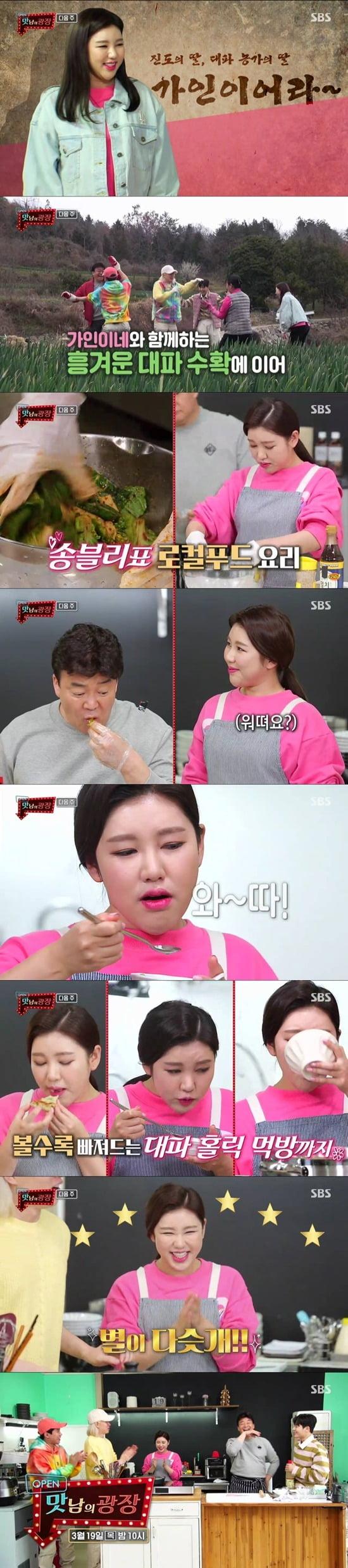 '맛남의 광장' 예고 영상./사진제공=SBS