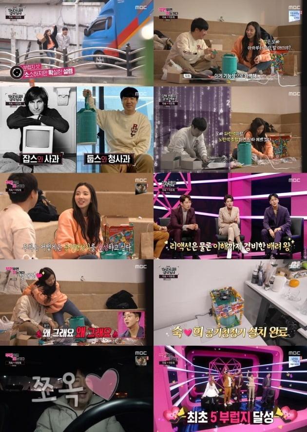 사진=MBC '부러우면 지는거다' 방송 화면.