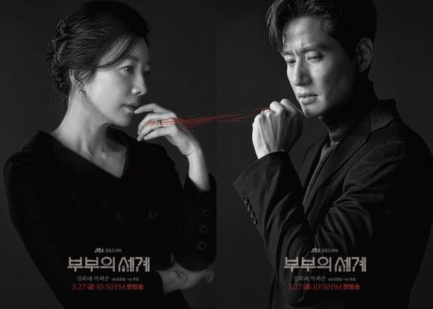 '부부의 세계' 캐릭터 포스터./사진제공=JTBC