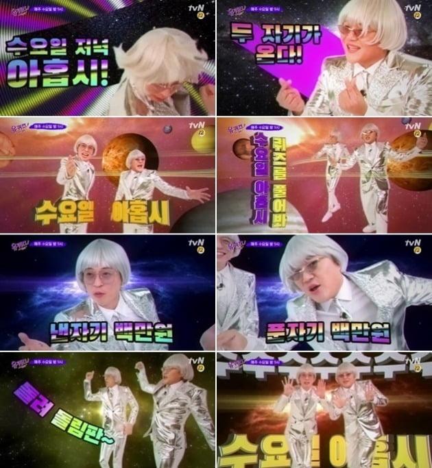 '유 퀴즈 송'을 부르는 유재석, 조세호. / 사진=tvN '유 퀴즈 온 더 블럭' 영상 캡쳐