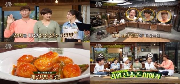 '수미네 반찬' 박세리 이상화 하승진 / 사진 = tvN 제공