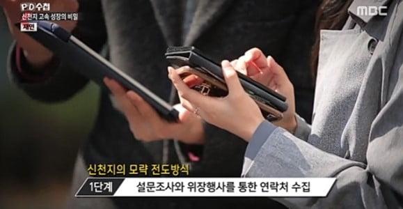 'PD수첩' 신천지 고속 성장의 비밀 추적…23만 신도들의 은밀한 용어 '열매'·'핍박 터졌다'